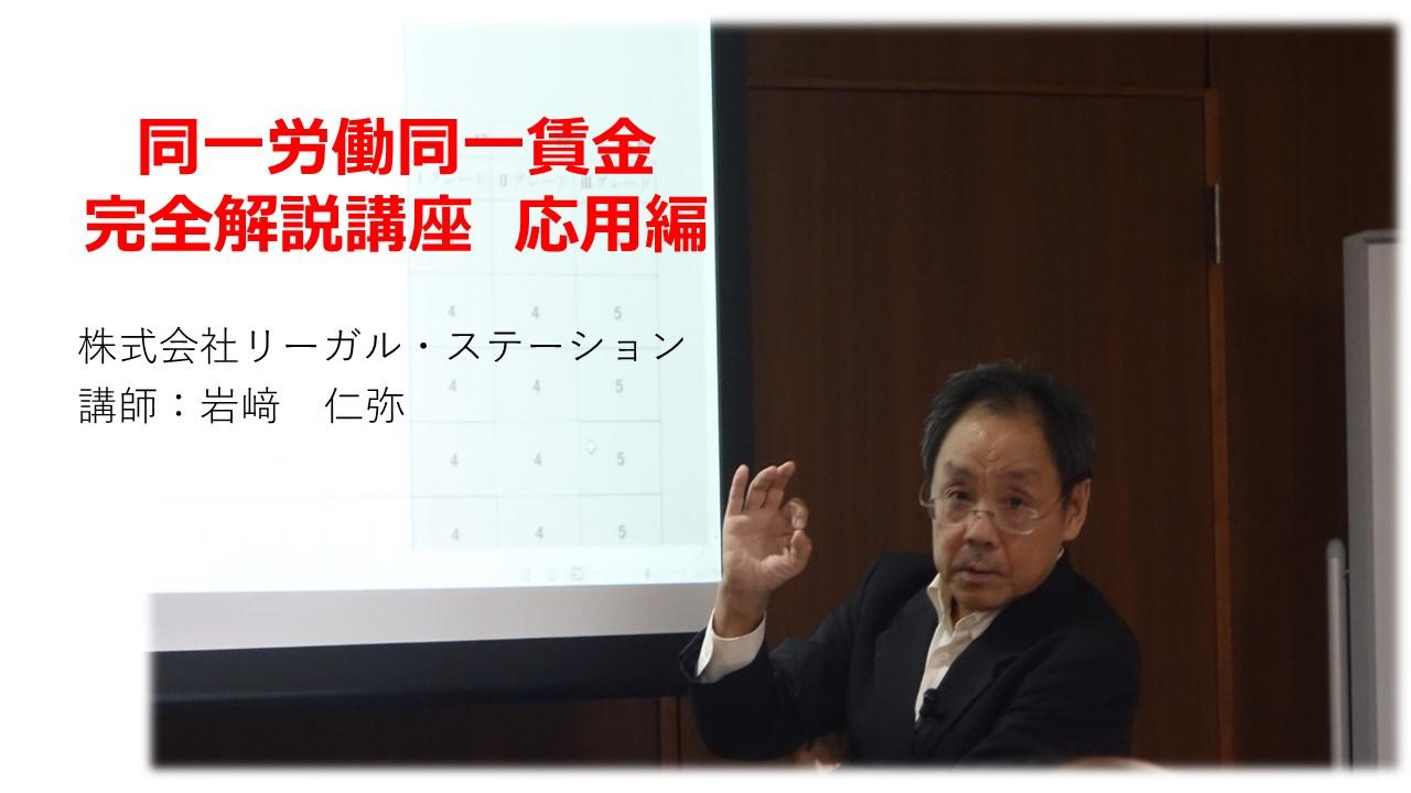 【オンライン講座】同一労働同一賃金 完全解説講座応用編