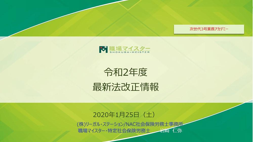 【オンライン講座】令和2年度 最新法改正情報