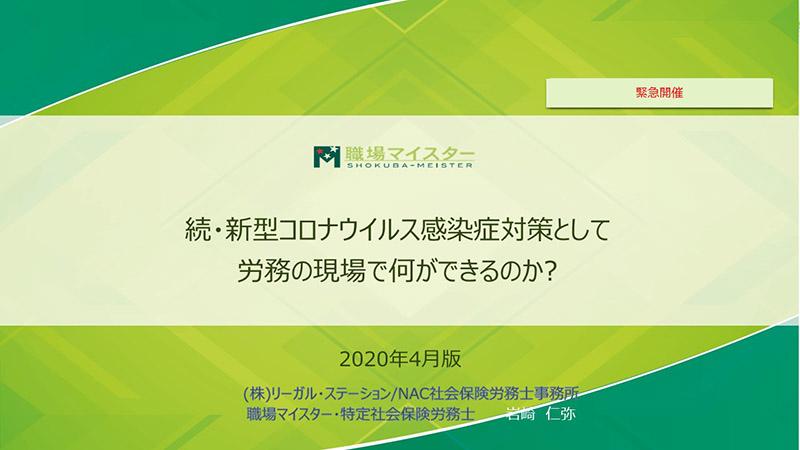 【オンライン講座】続・新型コロナウイルス感染症対策として労務の現場で何ができるのか?