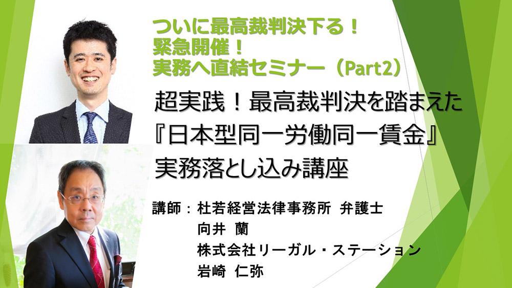 【オンラインLive】11月28日開催 ついに最高裁判決下る!緊急開催!実務へ直結セミナー(Part2)超実践!最高裁判決を踏まえた『日本型同一労働同一賃金』実務落とし込み講座