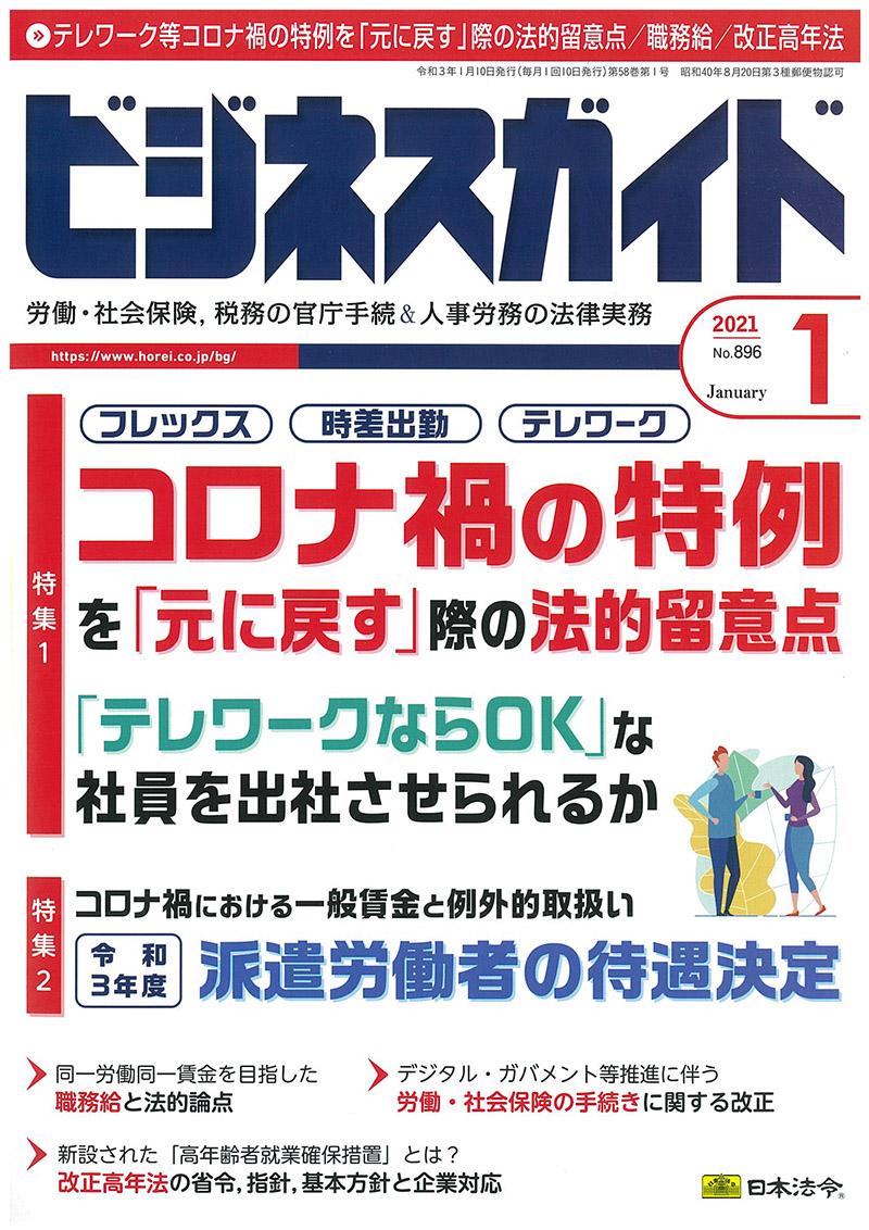 『ビジネスガイド』岩崎執筆記事【2021年1月】