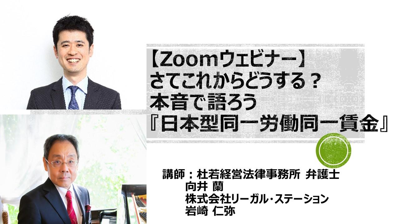 【オンラインLive】2月17日 さてこれからどうする?本音で語ろう「日本型同一労働同一賃金」