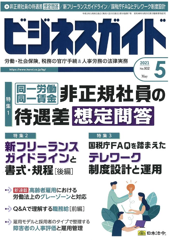 『ビジネスガイド』岩崎執筆記事【2021年5月】